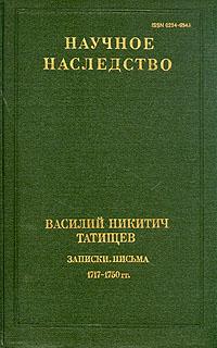 Василий Никитич Татищев. Записки. Письма. 1717 - 1750 гг.
