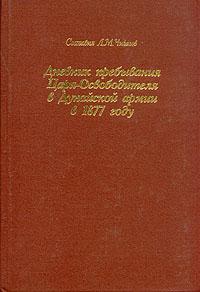 Дневник пребывания Царя-Освободителя в Дунайской армии в 1877 году