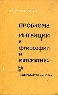 Проблема интуиции в философии и математике