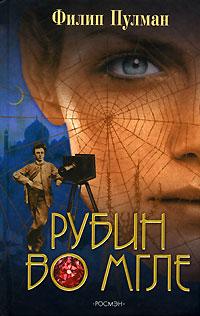 Книга Рубин во мгле