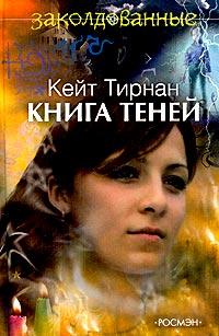 Книга теней