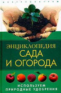 Энциклопедия сада и огорода. Используем природные удобрения