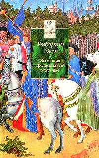 Книга Эволюция средневековой эстетики