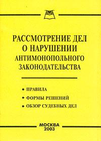 Рассмотрение дел о нарушении антимонопольного законодательства