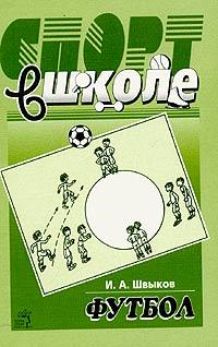 Футбол в школе ( 5-93127-163-5 )