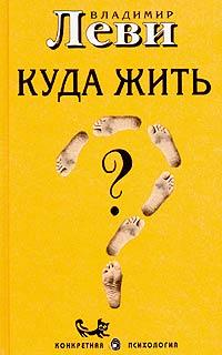 Книга Куда жить?