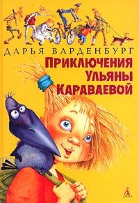 Приключения Ульяны Караваевой