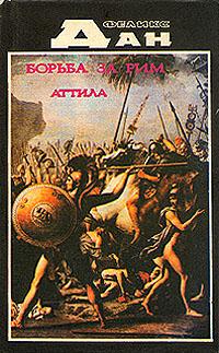 Борьба за Рим. Аттила