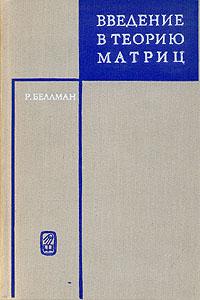 Введение в теорию матриц