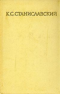 Константин Сергеевич Станиславский - Собрание сочинений в восьми томах (том 1)