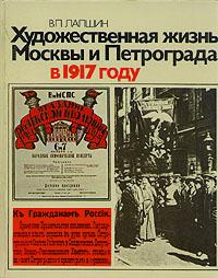 Художественная жизнь Москвы и Петрограда в 1917 году