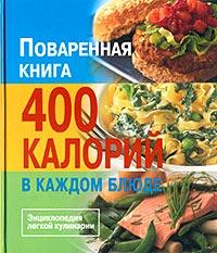 Поваренная книга. 400 калорий в каждом блюде