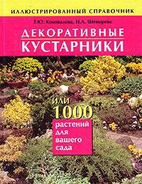 Декоративные кустарники, или 1000 растений для вашего сада. Иллюстрированный справочник