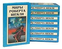 Миры Роберта Шекли (комплект из 8 книг)