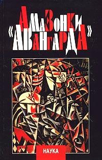 Книга Амазонки авангарда