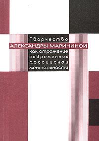 Творчество Александры Марининой как отражение современной российской ментальности ( 5-248-00127-7 )