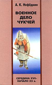 Военное дело чукчей (середина XVII - начало XX в.)