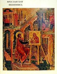 Ярославская иконопись