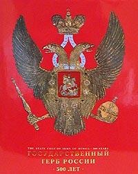 Государственный герб России. 500 лет