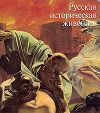 Русская историческая живопись