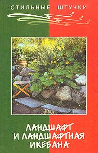Книга Ландшафт и ландшафтная икебана