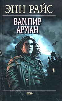 Книга Вампир Арман