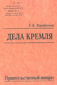 Дела Кремля. Правительственный аппарат