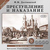 Преступление и наказание (аудиокнига MP3 на 2 CD)