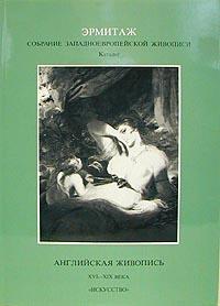 Эрмитаж. Собрание Западноевропейской живописи. Каталог. Английская живопись. XVI - XIX века