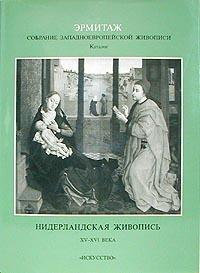 Эрмитаж. Собрание Западноевропейской живописи. Каталог. Нидерландская живопись. XV - XVI века