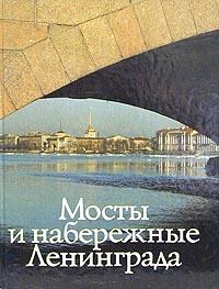 Мосты и набережные Ленинграда