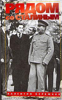 Книга Рядом со Сталиным