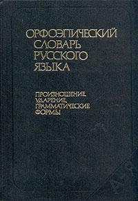Орфоэпический словарь русского языка. Произношение, ударение, грамматические формы
