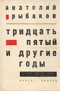 Книга Тридцать пятый и другие годы