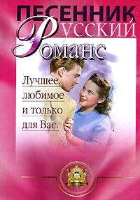 Русский романс. Любимое, лучшее и только для Вас ( 5-94388-002-X )
