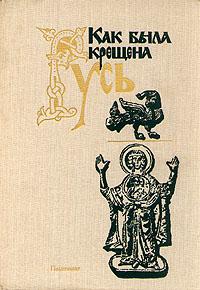 Книга Как была крещена Русь