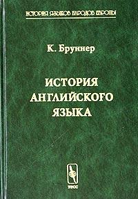 История английского языка. В 2 томах