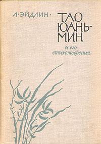 Тао Юань-мин и его стихотворения