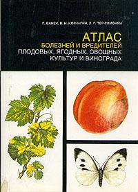 Атлас болезней и вредителей плодовых, ягодных, овощных культур и винограда