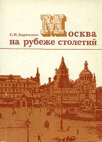 Москва на рубеже столетий