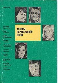 Актеры зарубежного кино. Выпуск 12