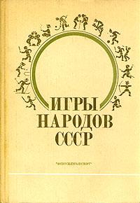 Игры народов СССР
