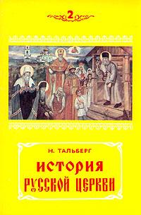 История русской церкви. В двух книгах. Книга 2
