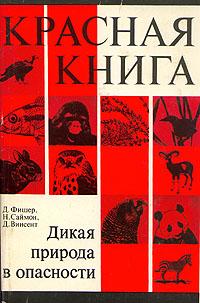 Красная книга. Дикая природа в опасности