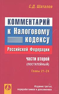 Комментарий к Налоговому кодексу Российской Федерации части второй (постатейный). Главы 21-24