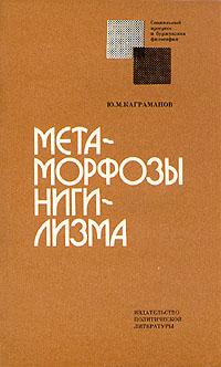 Метаморфозы нигилизма