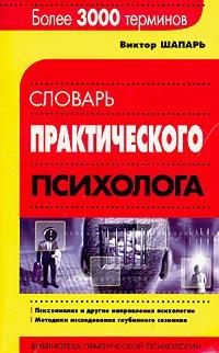 Книга Словарь практического психолога