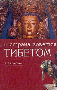... И страна зовется Тибетом. А. Д. Цендина