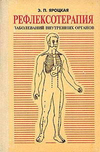 Рефлексотерапия. Заболевания внутренних органов