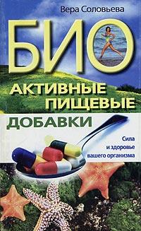 Биоактивные пищевые добавки. Сила и здоровье вашего организма ( 5-9524-0681-5, 5-7589-0090-7 )